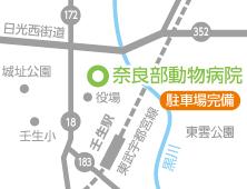 奈良部動物病院アクセスマップ