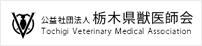 公益社団法人 栃木県獣医師会