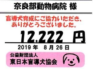2019盲導犬協会
